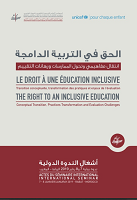 Le droit à une éducation inclusive : transition conceptuelles, transformation des pratiques et enjeux de l'évaluation = The right to an inclusive education: conceptual transition, practices transformation and evaluation challenges : Actes du séminaire international = international seminar : 7/8 janvier/January 2019 - Rabat - Maroc