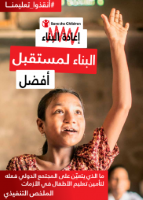 Build forward better: how the global community must act now to secure children's learning in crises