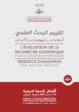 https://www.csefrs.ma/wp-content/uploads/2019/01/Actes-du-colloque-2017-6-11-2018.pdf - URL